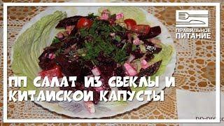 ПП салат из свеклы и китайской капусты - ПП РЕЦЕПТЫ: pp-prozozh.ru