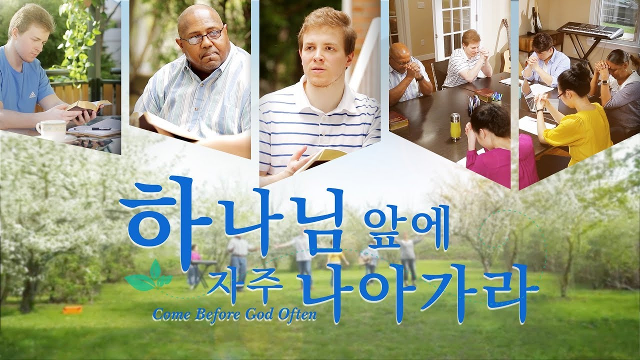 복음 찬양 뮤직비디오 <하나님 앞에 자주 나아가라>