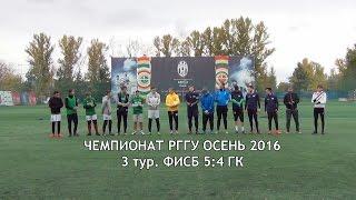 Неофіційний Чемпіонат РДГУ. Осінь 2016. 3 тур. ФИСБ 5:4 ЦК