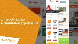 Мобильная адаптация интернет магазина  Лайфхак для веб дизайнеров Урок 1