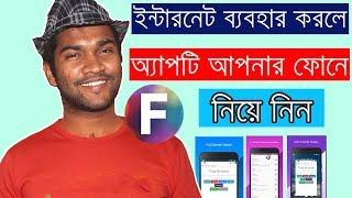Fastest Browser For Android   Float Browser   Most Useful Secret App