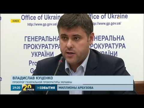 Почти 50-т миллионов долларов бывшего вице-премьера Украины арестовали в Литве