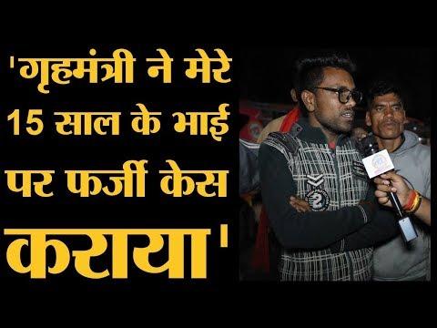 MP Election : Sagar की गृहमंत्री Bhpendra singh की खुरई सीट पर क्यों है खौफ का माहौल?