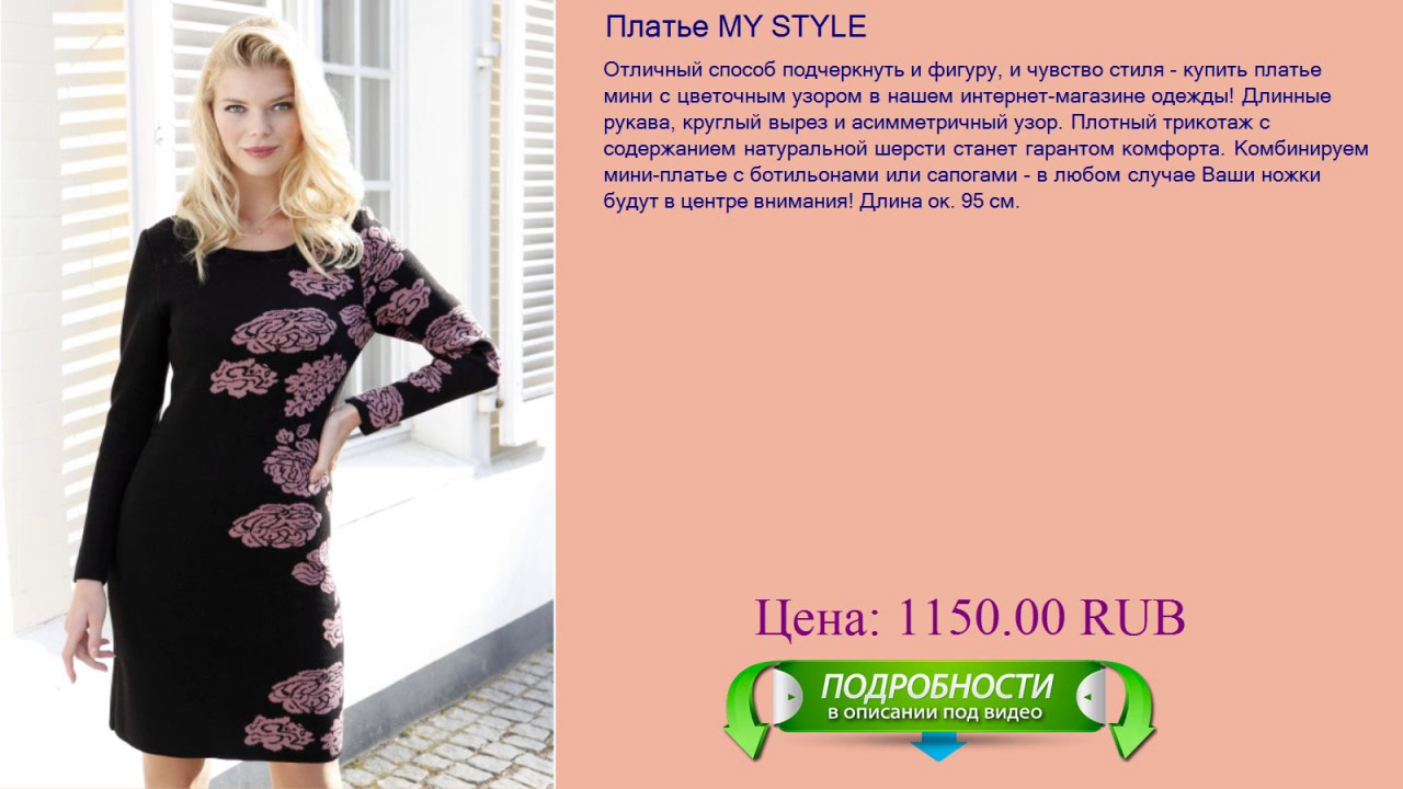 04996e721006733 Платье MY STYLE - YouTube