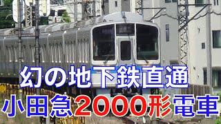 【名列車】幻の地下鉄直通 小田急2000形電車