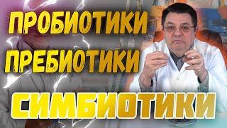 Пробиотики пребиотики симбиотики. Доктор Косов.