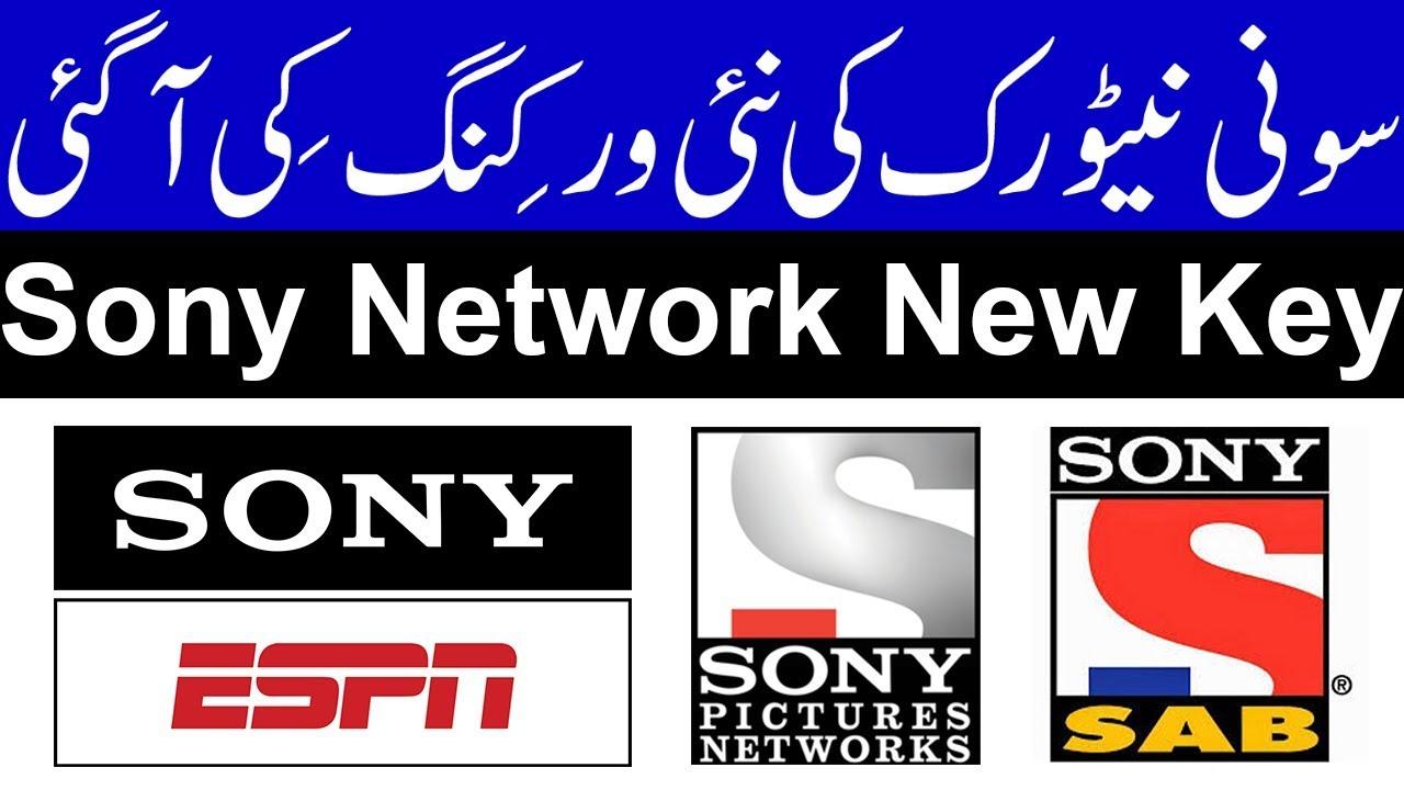 Sony Network New PowerVU Key