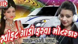 Download Hindi Video Songs - Swift Gadi Farva Motar Car | Janvi Panchal | Popular Gujarati Song | Audio Song