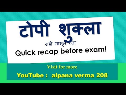 टोपी शुक्ला|Summary|Topi Shukla |Class 10 Hindi|Sanchayan NCERT