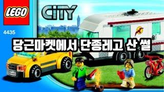 [레고레고]2012년 단종된 레고를 13,000원에 샀…