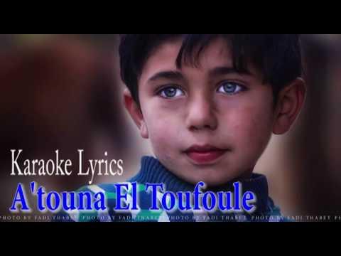 A'touna Et - Tufoole ~ KARAOKE + LYRICS