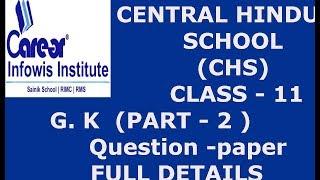 CENTRAL HINDU SCHOOL (CHS) | Class - 11 | G.K Question Paper | Part - 2