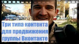 Три типа контента для продвижения группы Вконтакте [Продвижение Вконтакте](Почему для эффективного продвижения Вконтакте нужно использовать три различных типа контента. Подписывай..., 2014-10-10T07:52:02.000Z)