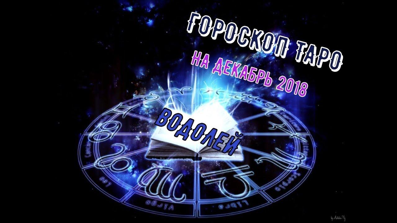 гороскоп таро для водолея на декабрь 2018