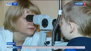 Специалисты Кемеровской областной клинической больницы спасли зрение ребенку
