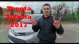 Toyota Sienna 2017 ИЛИ Двушка В Городе????  Тойота Сиенна!!!  Обзор!!!  AVSDrive!!