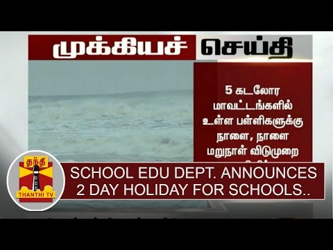 Breaking News: School Education Dept announces two-day holiday for schools in 5 Districts