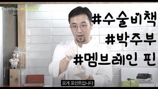 Surgery Recipe 박주부의 수술비책 - 멤브레…