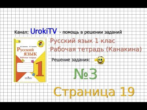 Страница 19 Упражнение 3 - ГДЗ по Русскому языку Рабочая тетрадь 1 класс (Канакина, Горецкий)