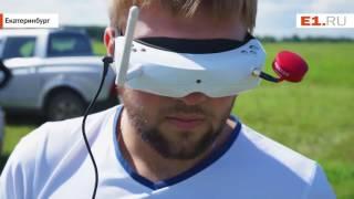 Тренировки екатеринбургских гонщиков на дронах