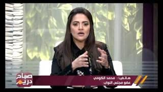 صباح دريم   النائب محمد الكومي: نطالب بتحويل كل قضايا الارهاب للمحاكم العسكرية