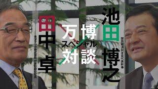 EXPO2025対談動画 東洋テック㈱田中卓社長×関西経済同友会池田代表幹事