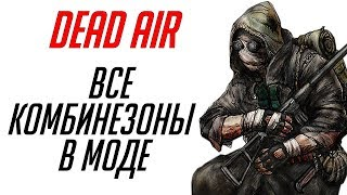 S.T.A.L.K.E.R. Dead Air - Вся броня представленная в моде.