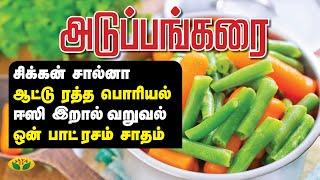 Chicken Salna | Aattu Ratham Poriyal | Easy Prawn Fry | One Pot Rasam Rice | Adupangarai | Jaya Tv