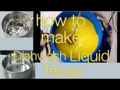 How to make dishwash liquid Telugu clean house