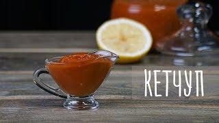 Кетчуп. Как приготовить кетчуп дома | Рецепт дня