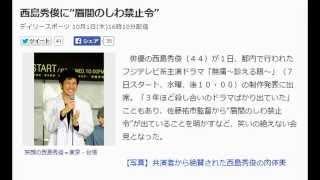 """西島秀俊に""""眉間のしわ禁止令"""" デイリースポーツ 10月1日(木)16時10分配..."""