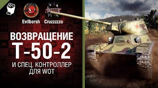 Возвращение Т-50-2 и спец. контроллер для WoT - Танконовости №248 - От Evilborsh и Cruzzzzzo [WoT]