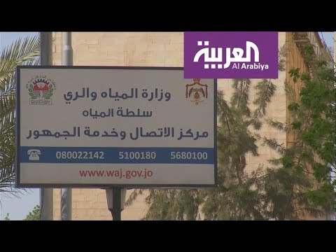 العربية معرفة : عوامل بيئية وإنسانية عمقت أزمة المياه الأردنية  - نشر قبل 9 ساعة