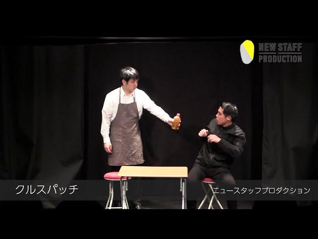 【LIVE NSP】クルスパッチ(2021年1月公演)