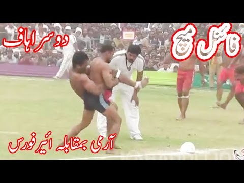 Best Final Match in Kabaddi History-Pakistan Army vs Pakistan Air force Match part 2