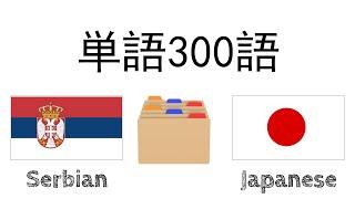 単語300語 + 読み、聞き: - セルビア語 + 日本語 - (ネイティブスピーカー) screenshot 4