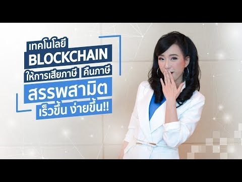 Blockchain กับการยกระดับการบริการของกรมสรรพสามิต ในยุค Thailand 4.0 | iT24Hrs - วันที่ 27 Nov 2019