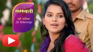 Saraswati | New Serial on Colors Marathi | 28th December Onwards