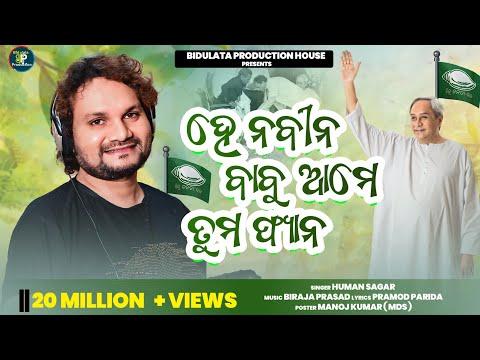 Naveen Babu Ame Tuma Fan L Official Naveen Anthem L Human Sagar L Pramod Parida L Biraja Prasad