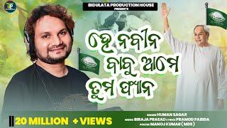 Gambar cover Naveen Babu Ame Tuma Fan l Official Naveen Anthem l Human Sagar l Pramod Parida l Biraja Prasad