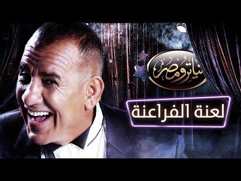 تياترو مصر - الموسم الثالث - الحلقة 10 العاشرة - لعبة الفراعنة   Teatro Masr - La3bt elfar3na HD
