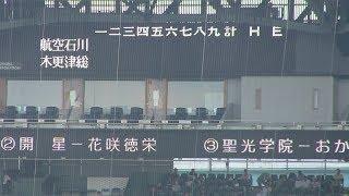 木更津総合VS日本航空石川 第99回全国高校野球選手権大会1回戦 9回の攻防に甲子園のファンは痺れました