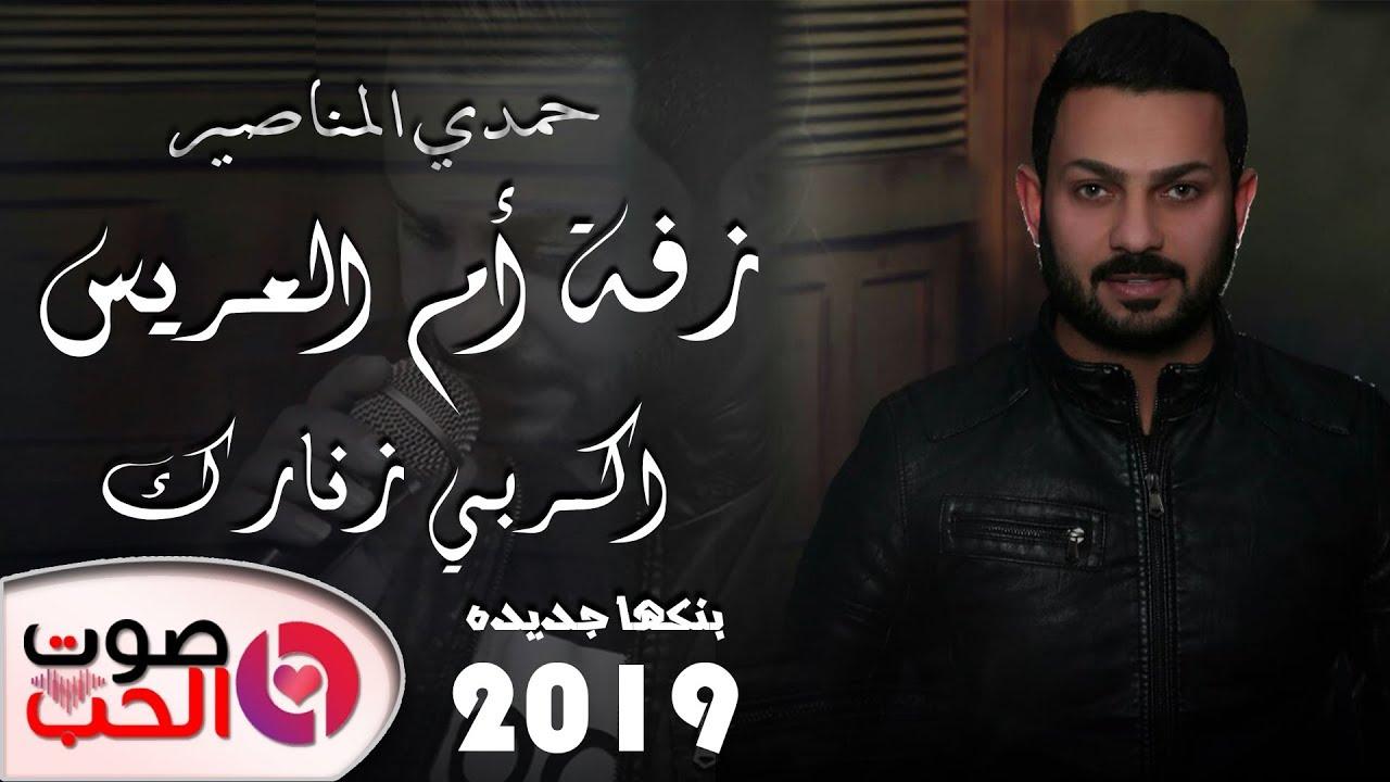 زفة أم العريس 2019 اكربي
