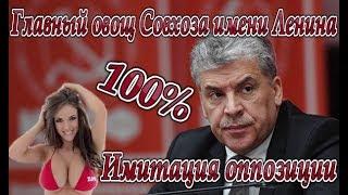 Почему Грудинин МУ@АК? 100% ДОКАЗАТЕЛЬСТВА!!!