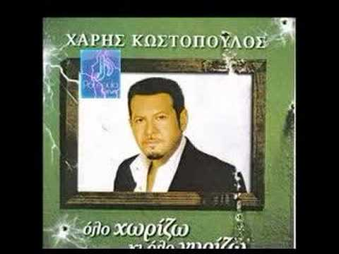 Xaris Kostopoulos - Edw se thelw kardia mou