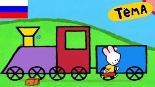Рисунки Тёмы : нарисуй поезд!  Развивающий мультфильм для детей