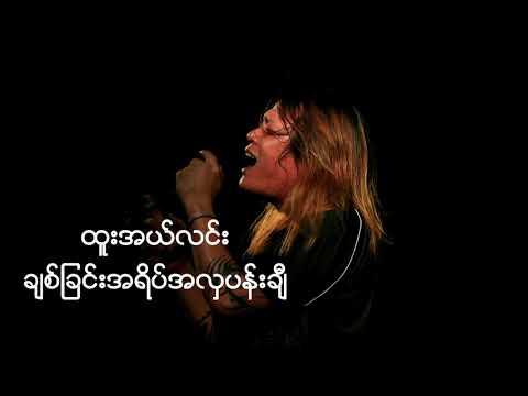 ထူးအယ္လင္း - ခ်စ္ျခင္းအရိပ္အလွပန္းခ်ီ (Myanmar Gospel): ထူးအယ္လင္း - ခ်စ္ျခင္းအရိပ္အလွပန္းခ်ီ (Myanmar Gospel) Studio - Ark Noah Music Band
