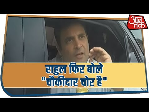 Rahul Gandhi Repeats 'Chowkidar Chor Hai' Jibe In Exclusive Interview To Aaj Tak