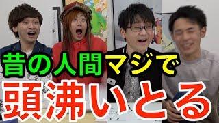 【学生必見】よく使う漢字の由来がマジで頭おかしすぎて困る。 thumbnail