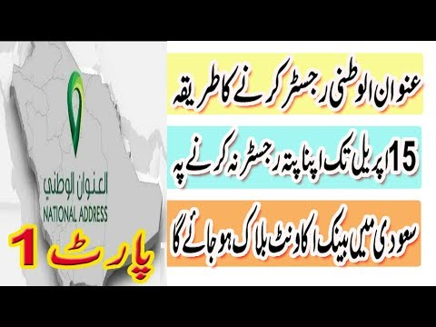 How to Register National Address in Saudi Arabia | Saudi Post | العنوان الوطنی |MJH Studio|2018|